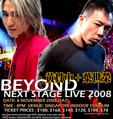Beyond Next Stage Live 2008